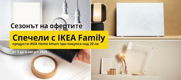 IKEA Сезонът на Офертите  от 02.08 2021→ Спечели с IKEA Family