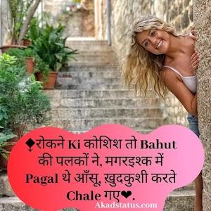 999+ Best Sad sms in hindi
