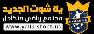يلا شوت الجديد | yalla shoot new مشاهدة أهم مباريات اليوم بث مباشر