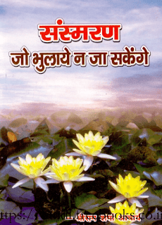 Sansmaran-Jo-Bhulaye-Na-Ja-Sakenge-By-Shri-Ram-Sharma-Aacharya-PDF-In-Hindi