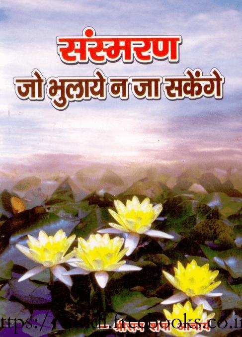 संस्मरण जो भुलाये न जा सकेंगे  श्रीराम शर्मा आचार्य द्वारा मुफ्त पीडीऍफ़ पुस्तक | Sansmaran Jo Bhulaye Na Ja Sakenge By Shri Ram Sharma Aacharya PDF In Hindi
