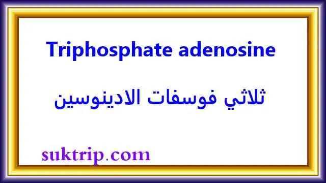 ثلاثي فوسفات الادينوسين