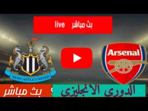 مشاهدة مباراة آرسنال ضد نيوكاسل يونايتد