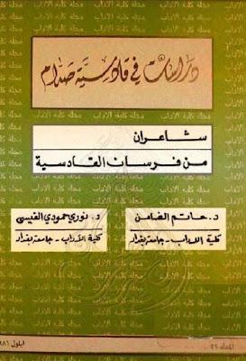 دراسات في قادسية صدام, شاعران من فرسان القادسية - الضامن والقيسي, pdf
