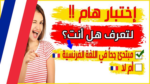 جمل إذا عرفتها فقد تجاوزت مستوى المبتدئ 1 إختبر نفسك في اللغة الفرنسية في 10 دقائق ! Testez-vous en français