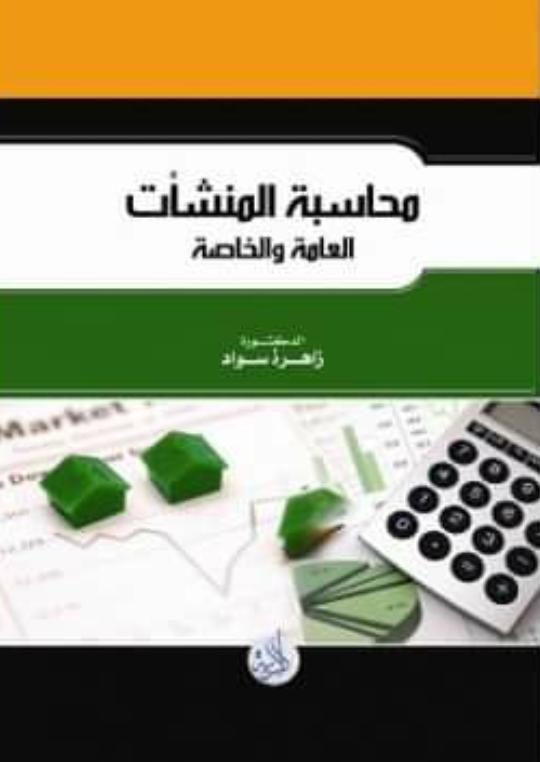 تحميل كتاب القوائم المالية pdf
