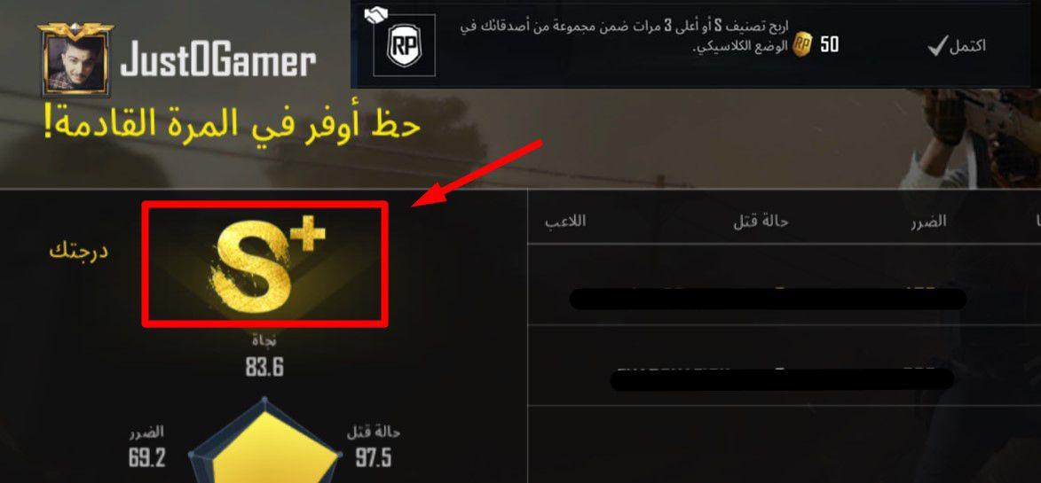 معنى اربح ss في ببجي