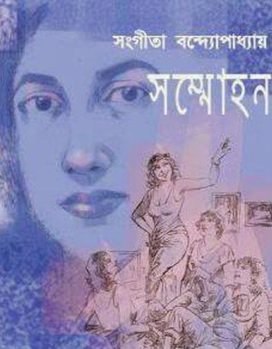 Sangeeta Bandyopadhyay Books Pdf