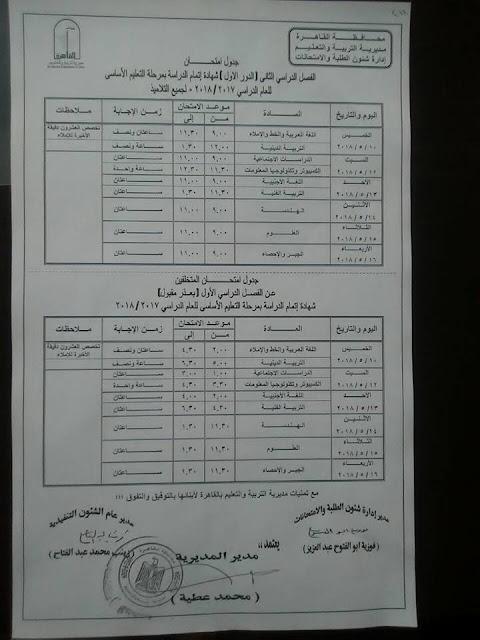 """جدول امتحانات الشهادة الأعدادية محافظة القاهرة 2018 آخر العام """"الترم الثاني"""""""