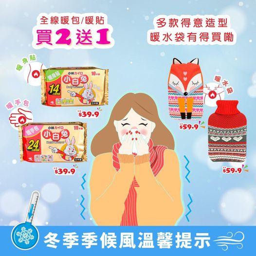 日本城: 暖包/暖貼 買2送1