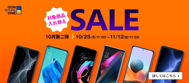 OCNモバイルONE、10月第二弾セール開始!Redmi Note 10 Proが7700円、AQUOS sense4が6600円など!