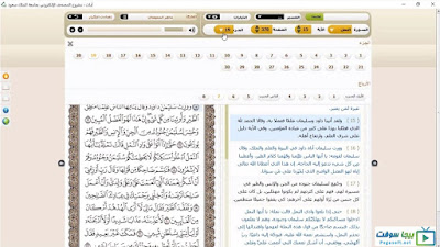 تحميل برنامج ايات لتحفيظ القران بدون انترنت