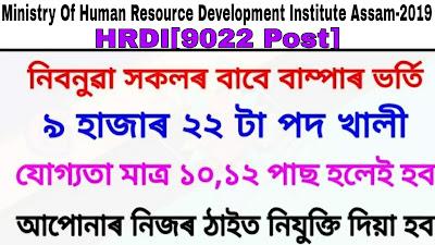 Ministry of Human Resource Development Institute Recruitment 2019(HRDI) 2019-[9022 Vacancy]   HRDI Notification 2019 Assam