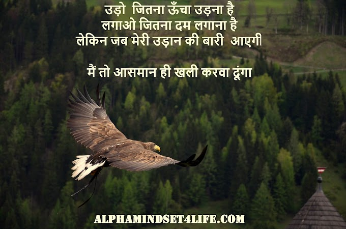 100 Top UPSC IAS motivational quotes in Hindi with Images - Alphamindset4life
