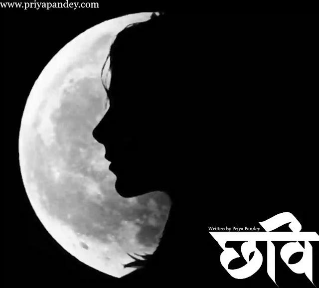 Chhavi Hindi Quotes Of The Month By Priya Pandey