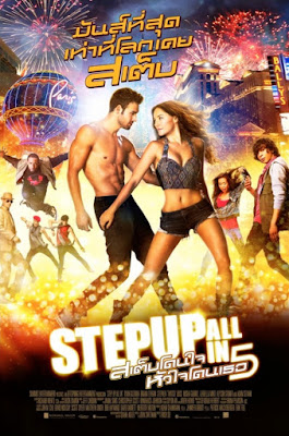 Step Up 5 All In (2014) สเต็ปโดนใจ หัวใจโดนเธอ 5