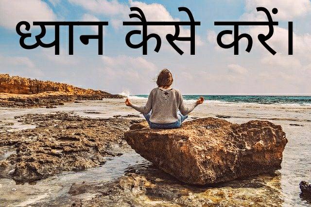 Dhyan for beginners hindi. ध्यान for beginners hindi