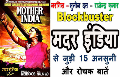 mother india trivia in hindi
