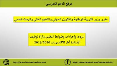 شروط وإجراءات وضوابط تنظيم مباراة توظيف الأساتذة أطر الاكاديميات 2019/2020