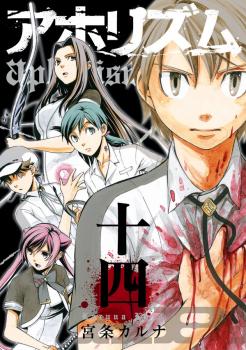 Aphorism Manga
