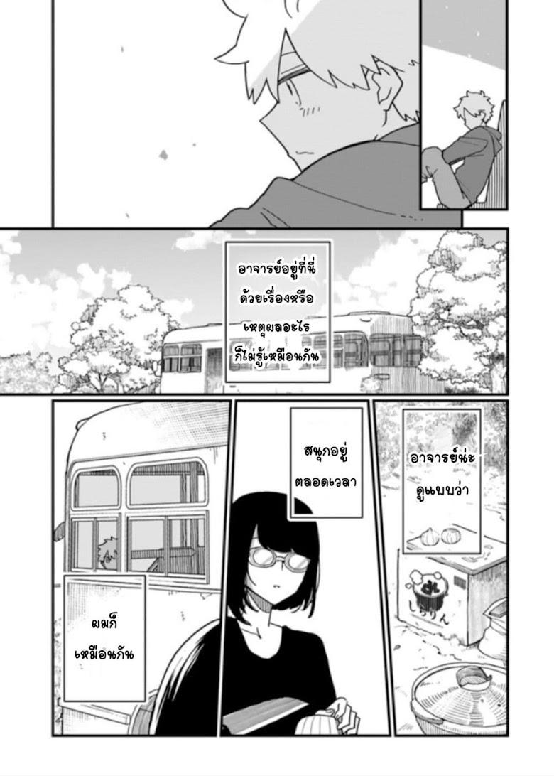 Hai Basu ni Sumu - หน้า 9