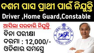 10th 12th pass job in odisha - News lens Odisha