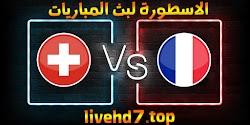 موعد وتفاصيل مباراة فرنسا وسويسرا اليوم 28-06-2021 في يورو 2020
