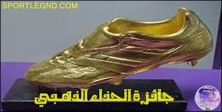الحذاء الذهبي,جائزة الحذاء الذهبي,الحذاء الذهبي 2019,برشلونة,الحذاء الذهبى,الحذاء الذهبي 2017,ريال مدريد,ميسي,الحذاء الذهبي ميسي,سباق الحذاء الذهبي 2019,الحذاء الذهبي 2016,ليونيل ميسي,محمد صلاح,الدوري الانجليزي,رونالدو,الفائزين بالحذاء الذهبي,كريستيانو