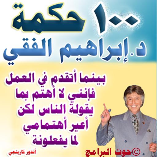 حكم تنفعك في حياتك - 100 حكمة د. ابراهيم الفقي  SkyRay