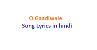 O Gaadiwale song Lyrics in hindi