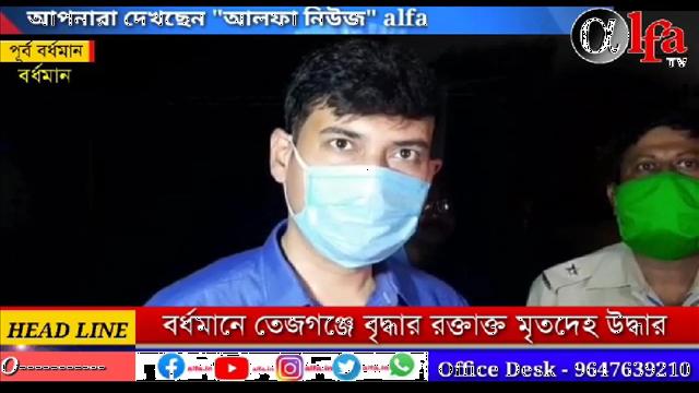 Purba bardhaman district police tejganj murder