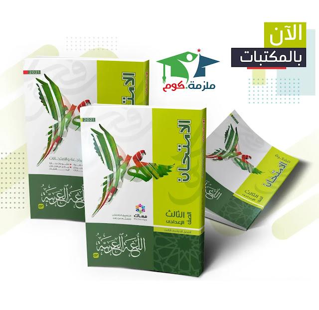 تحميل كتاب الامتحان في اللغة العربية للصف الثالث الاعدادى ترم ثاني 2021 pdf