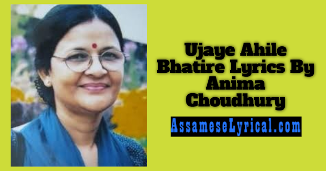 Ujaye Ahile Bhatire Lyrics