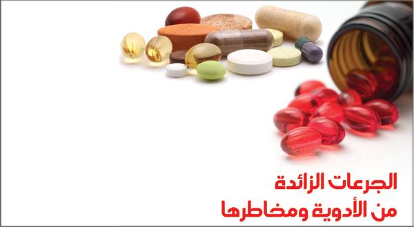 اعراض الجرعات الزائدة للأدوية  والعلاج وطرق الوقاية ومخاطر الجرعات الزائدة للأدوية