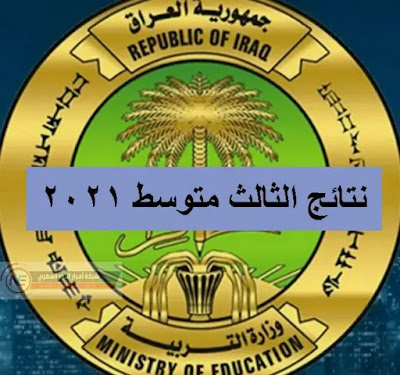 ظهرت حالا .. نتائج الثالث متوسط 2021 تمهيدي برقم المقعد لجميع الطلاب في العراق عبر موقع الوزارة epedu.gov.iq