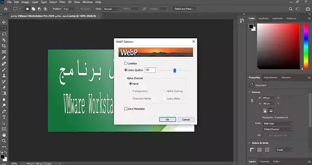 تحويل وضغط الصور الى صيغة webp السيو مدونة بلوجر