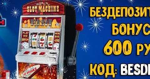 энерджи казино бездепозитный бонус при регистрации