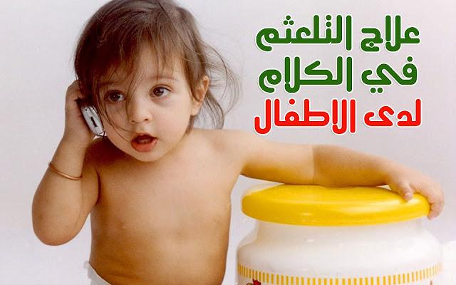 علاج مشكلة التلعثم عند الأطفال من سن 3:6 سنوات