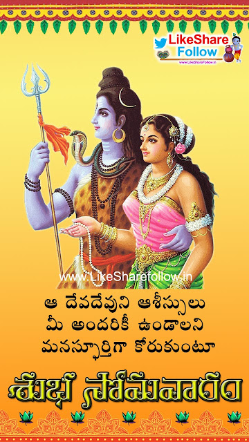 lord shiva images with good morning bhakti quotes
