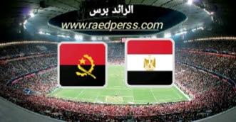 مباراة مصروانغولا اليوم