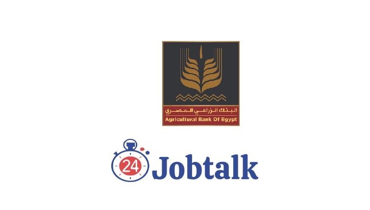 تدريب البنك الزراعى المصرى لعام 2021
