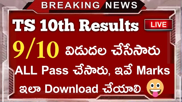 TS 10th Results 2021 | TS SSC Results 2021 | TS 10th class Results 2021 | TS 10th Class Public Exams Results 2021