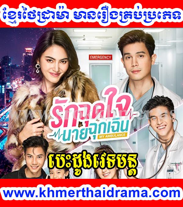 khmer movie - Besdong Vetamun 15 Continue