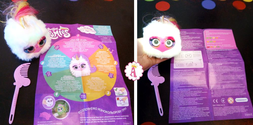 Инструкция к интерактивному единорогу Pomsies Lumies