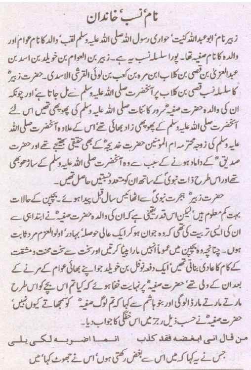 Aslam Rahi MA Book PDF