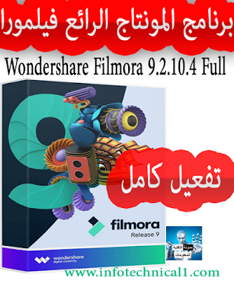 برنامج المونتاج الرائع فيلمورا بتفعيل كامل   Wondershare Filmora 9.2.10.4 Full