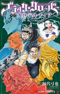Black Clover: Quartet Knights Manga Tomo 4