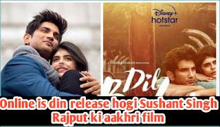 Online is din release hogi Sushant Singh Rajput ki aakhri film