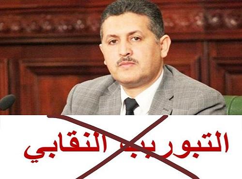عماد الدائمي انتظروا خلال الاسبوع القادم ملفا مهما جدا في مجال مقاومة #التبوريب_النقابي ..