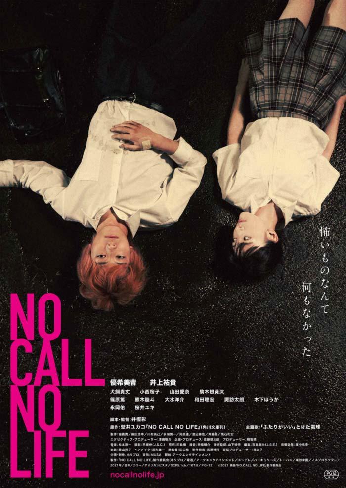 NO CALL NO LIFE film - Aya Igashi - poster